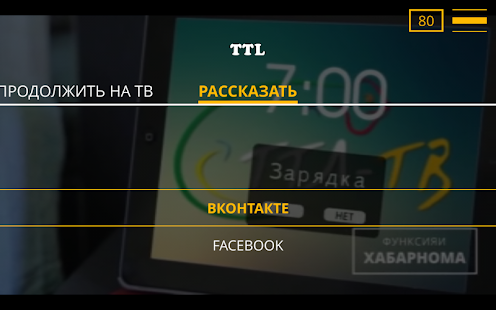 TTL-TV- screenshot thumbnail
