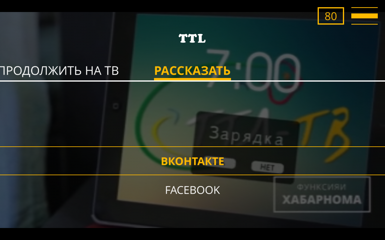 TTL-TV- screenshot