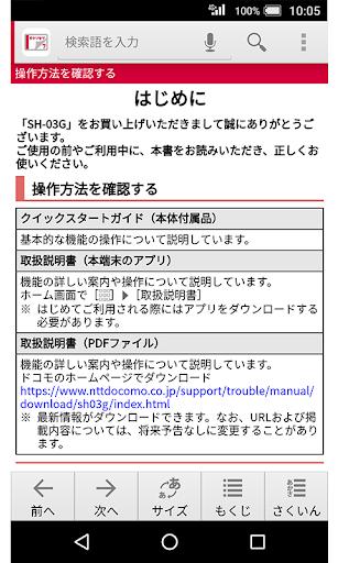SH-03Gu3000u53d6u6271u8aacu660eu66f8uff08Android 7.0uff09 3.0 Windows u7528 2