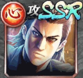 錦山彰(SSR)