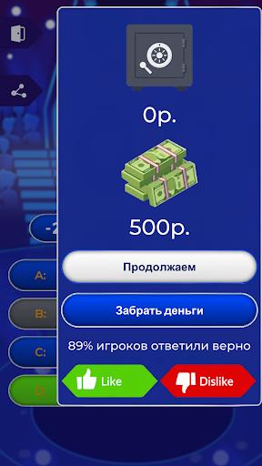 Russian trivia 1.2.3.8 screenshots 7