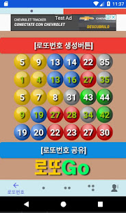 App 로또고 APK for Windows Phone