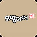 오병이어떡 icon
