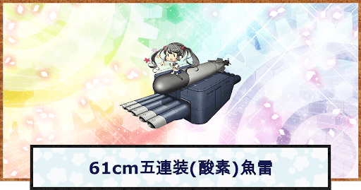 61cm五連装(酸素)魚雷 アイキャッチ