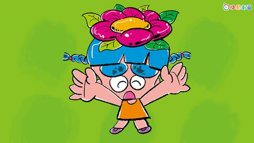 玩免費教育APP|下載みんなで歌おう!楽しい手遊び歌(保育園・幼稚園向け) app不用錢|硬是要APP