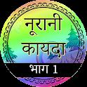 Noorani Qaida in Hindi Part-1 icon