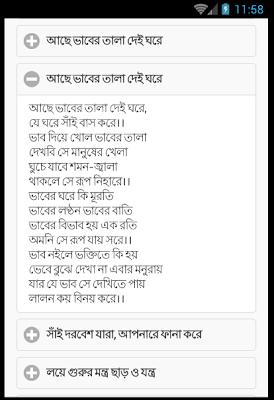 Lalon Song - লালন গীতি - screenshot