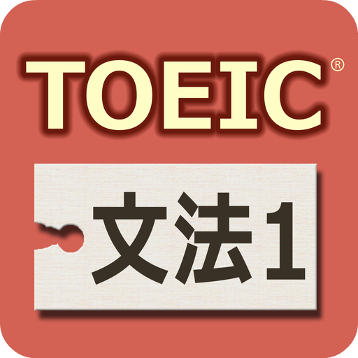 TOEIC®テスト文法640問1 file APK Free for PC, smart TV Download