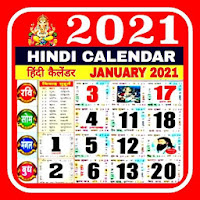 Hindi Calendar 2021  हिंदी कैलेंडर 2021  पञ्चांग