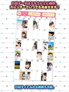 フォト絵日記|楽しい知育!子供とかんたん写真日記-おすすめ画像(8)