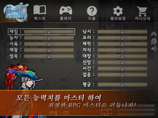 uce74ub860RPG ubaa8ubc14uc77c [ucbd4uafb8ub974] 1.0 gameplay | by HackJr.Pw 6