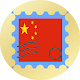 Postage Stamps of China Download on Windows