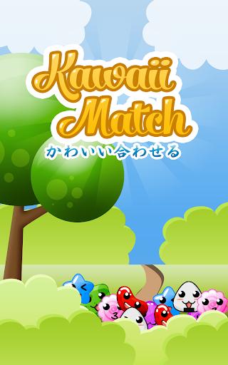 かわいいマッチ