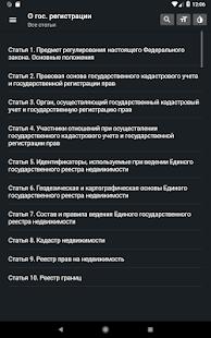 Закон о регистрации недвижимости РФ ред.25.12.2018 for PC-Windows 7,8,10 and Mac apk screenshot 15