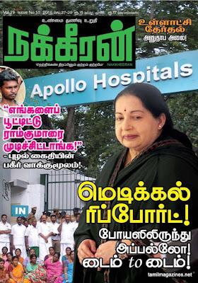 Tamil Bi-Weekly Magazine Nakkerran