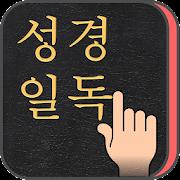 성경일독Q (강제로 성경읽기,잠금화면에서 성경한구절씩)