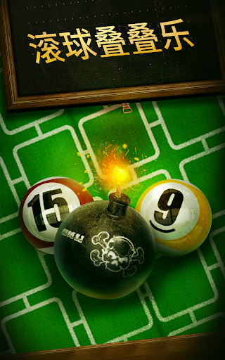 滚球叠叠乐 (Stack the balls)|玩解謎App免費|玩APPs