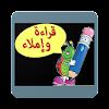 تعلم القراءة و التهجئة و الحروف العربية APK