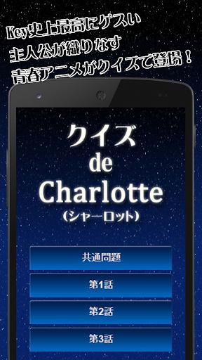 クイズ de Charlotte シャーロット ver.