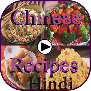 Chinese recipes in hindi apps on google play screenshot image forumfinder Images