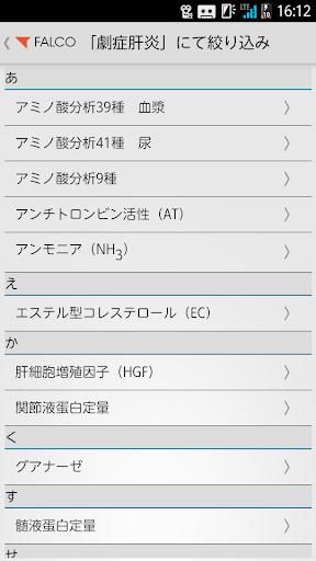 FALCOu81e8u5e8au691cu67fbu6848u5185 1.0 Windows u7528 3