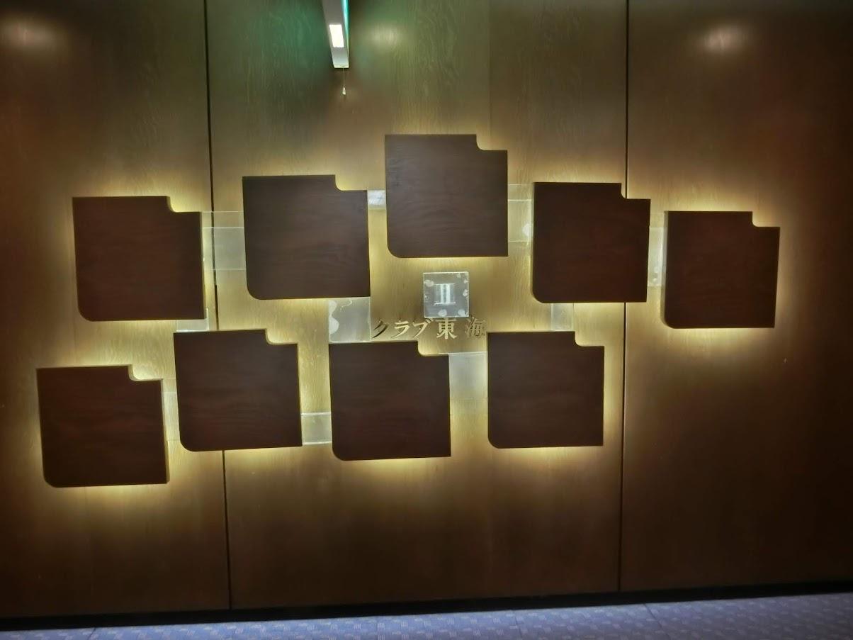 中日ビル12階クラブ東海入口2