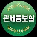 관세음보살 - 반야심경,천수경,화엄경,불교음악 icon