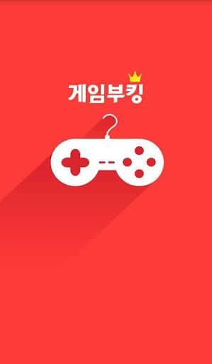 게임부킹 - 게임 소개 사전예약 게임이벤트 어플