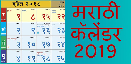 Marathi Calendar 2019 - Apps on Google Play