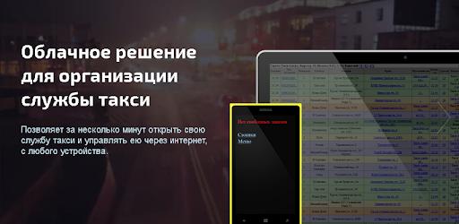 A taxi: Kharkov, Kiev, Odessa, Merefa, Buda, Rolls, Vodolaga and others.
