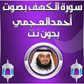 الكهف بصوت أحمد العجمي بدون نت icon
