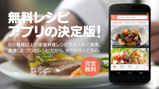 Japanese food recipes for free