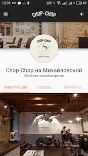 Chop-Chop Ukraine- screenshot thumbnail