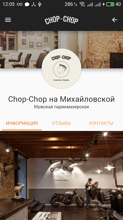 Chop-Chop Ukraine- screenshot