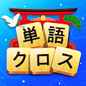 単語クロス icon