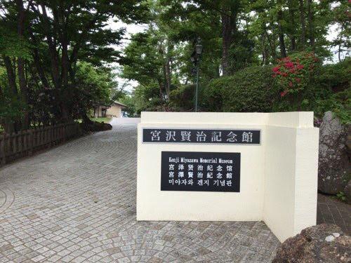 こんな「宮沢賢治をたどる旅」でした。【宮沢賢治記念館編】