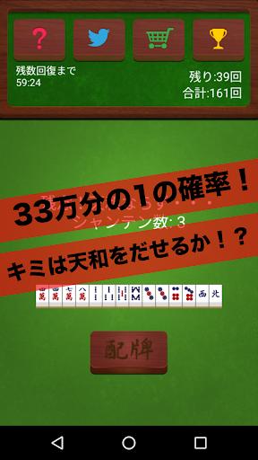 エンドレス天和 〜一人で遊べる無料の麻雀ゲーム〜