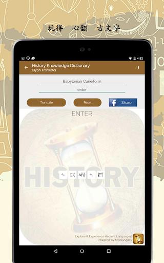 玩教育App|了解世界历史免費|APP試玩