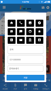 App 리얼네임 APK for Windows Phone