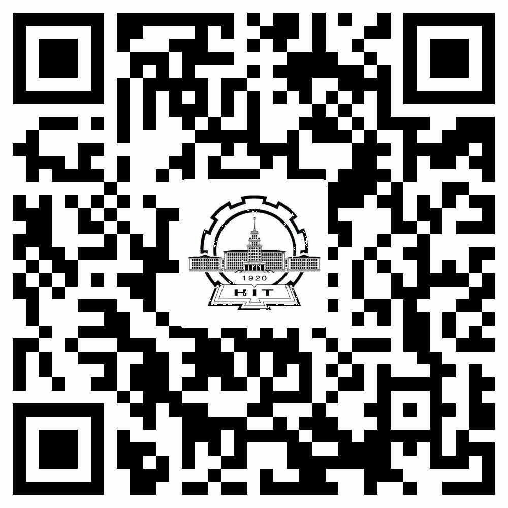 E:\工作文件\04-各学期工作\2016年秋季学期工作\24-手机微网站\哈尔滨工业大学人才招聘手机微网站二维码.jpg