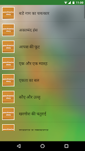 Panchtantra ki Hindi Kahani screenshot 2
