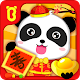 Chinese New Year - For Kids (game)