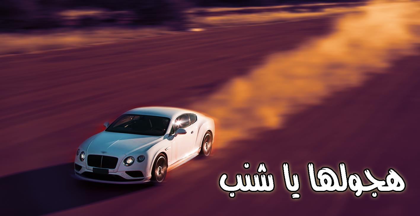 ملك تفحيط الهجولة 2018 - screenshot