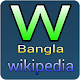 bangla Wikipedia Download on Windows