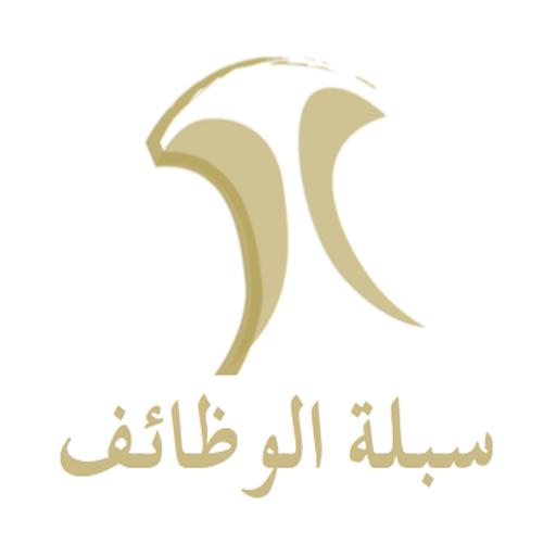 سبلة الوظائف - سبلة عمان