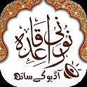 Noorani Qaida Urdu Audio Offline icon