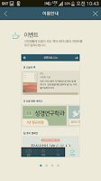 Screenshot of 생명의삶 Lite