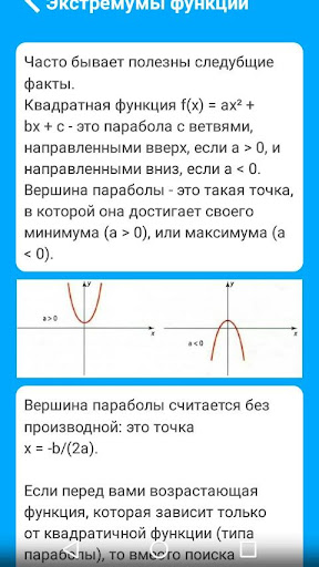 Mathematics: Подготовка к ЕГЭ Premium screenshot 5