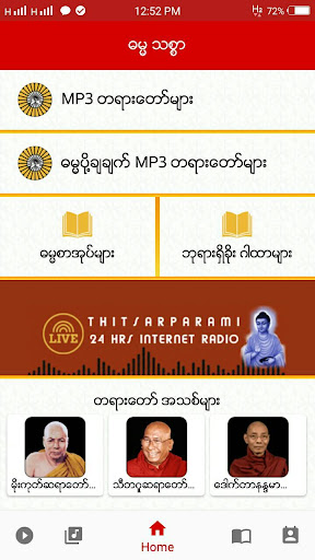 Dhamma Thitsar Apk 1