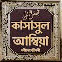 কাসাসুল আম্বিয়া - qasas ul amibia bangla icon